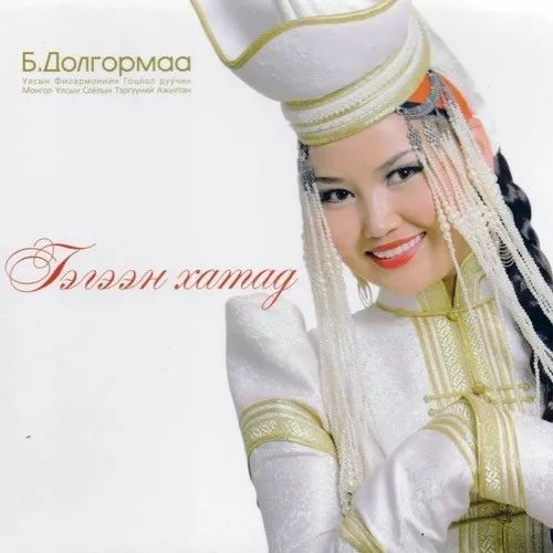【蒙古音乐】聆听你的心灵 | 16张蒙古音乐专辑 第10张