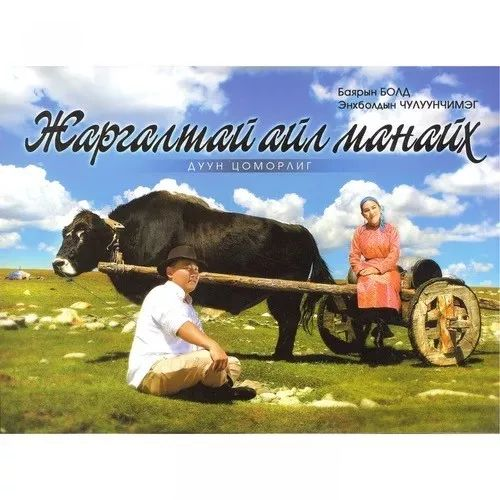 【蒙古音乐】聆听你的心灵 | 16张蒙古音乐专辑 第15张
