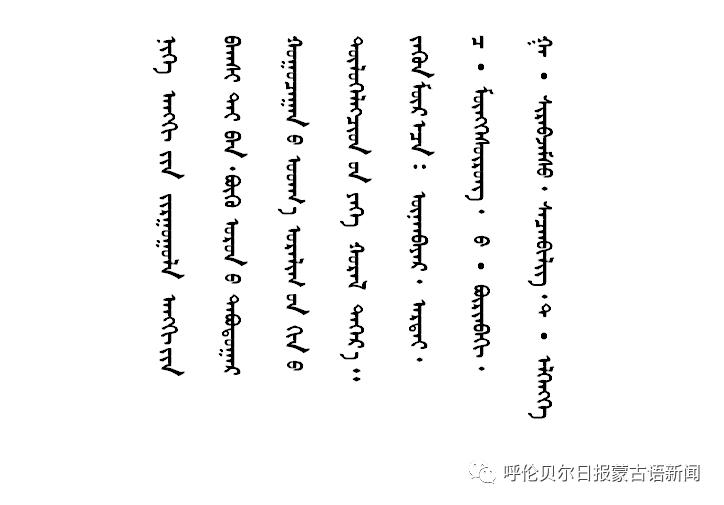 蒙古族文学巨匠——策·孟和苏荣(Mongol) 第9张