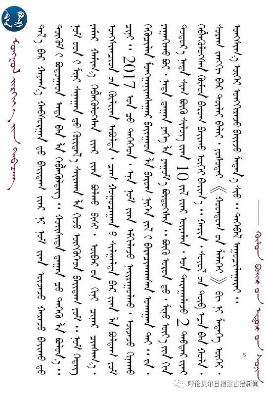 蒙古族文学巨匠——策·孟和苏荣(Mongol) 第10张