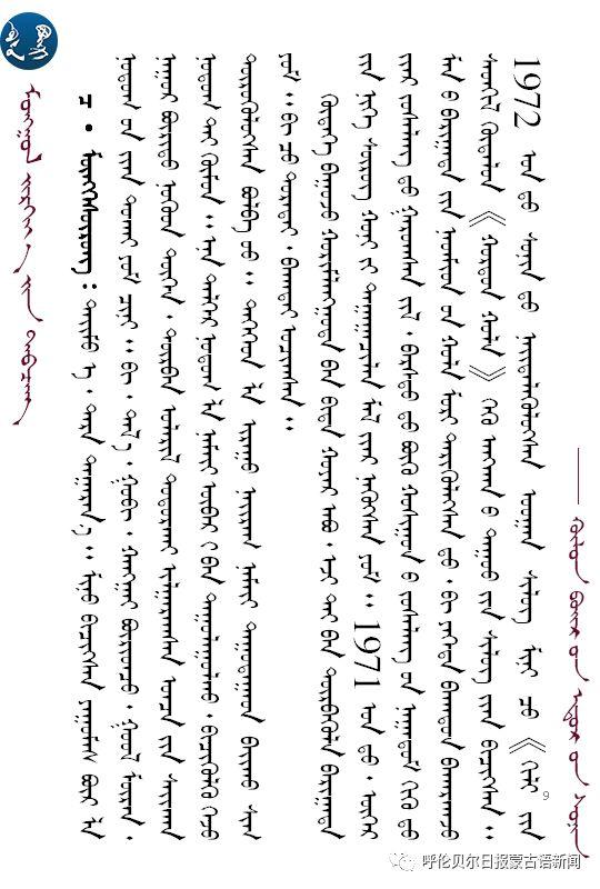 蒙古族文学巨匠——策·孟和苏荣(Mongol) 第14张