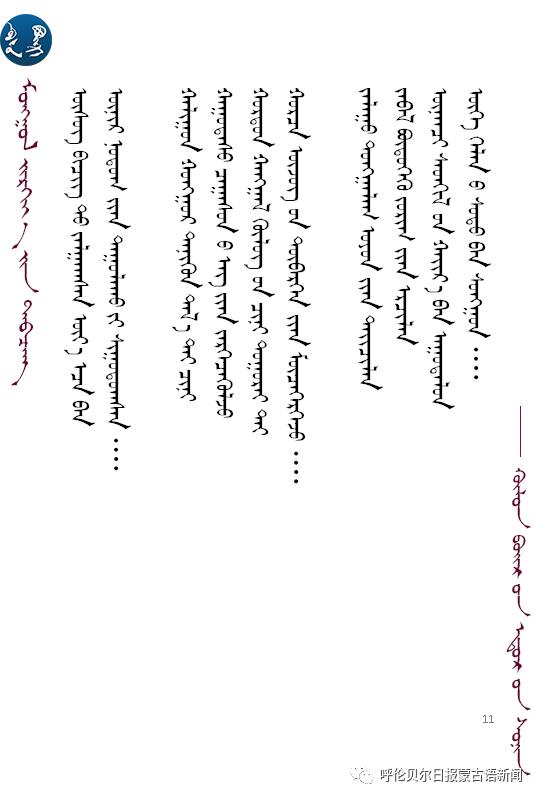 蒙古族文学巨匠——策·孟和苏荣(Mongol) 第16张