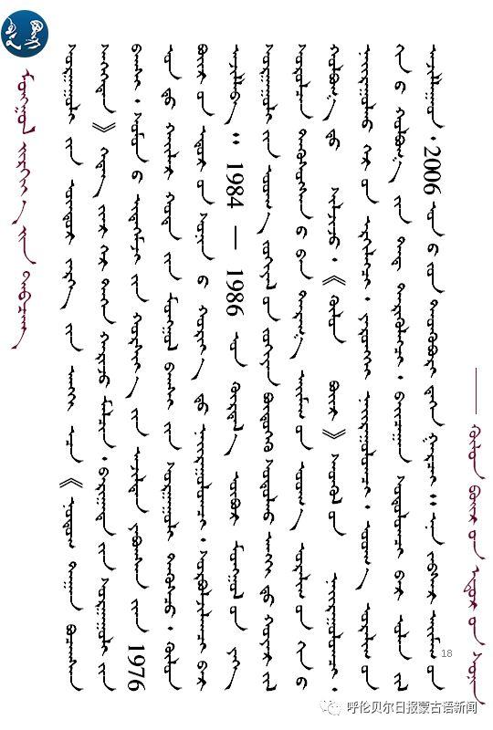 蒙古族文学巨匠——策·孟和苏荣(Mongol) 第23张