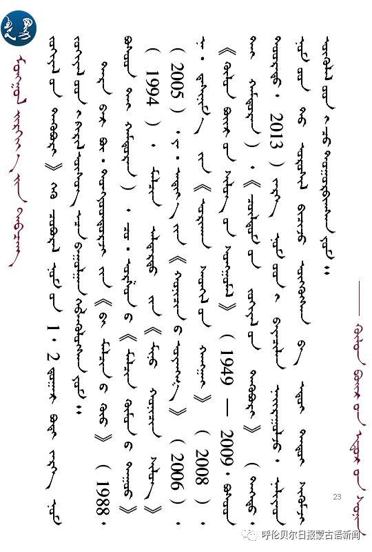 蒙古族文学巨匠——策·孟和苏荣(Mongol) 第28张