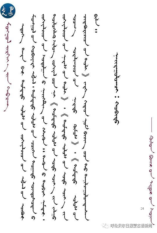 蒙古族文学巨匠——策·孟和苏荣(Mongol) 第29张