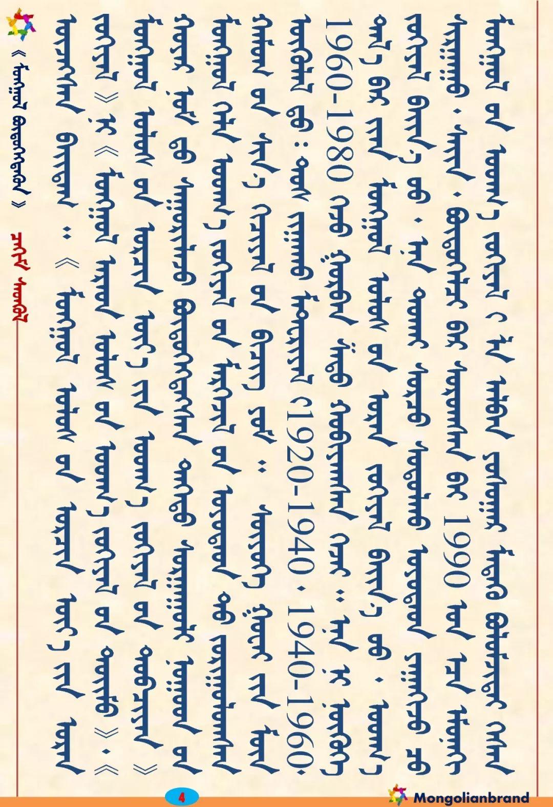 对于蒙古国文学,我们了解多少(以大学相关教材为例) 第4张