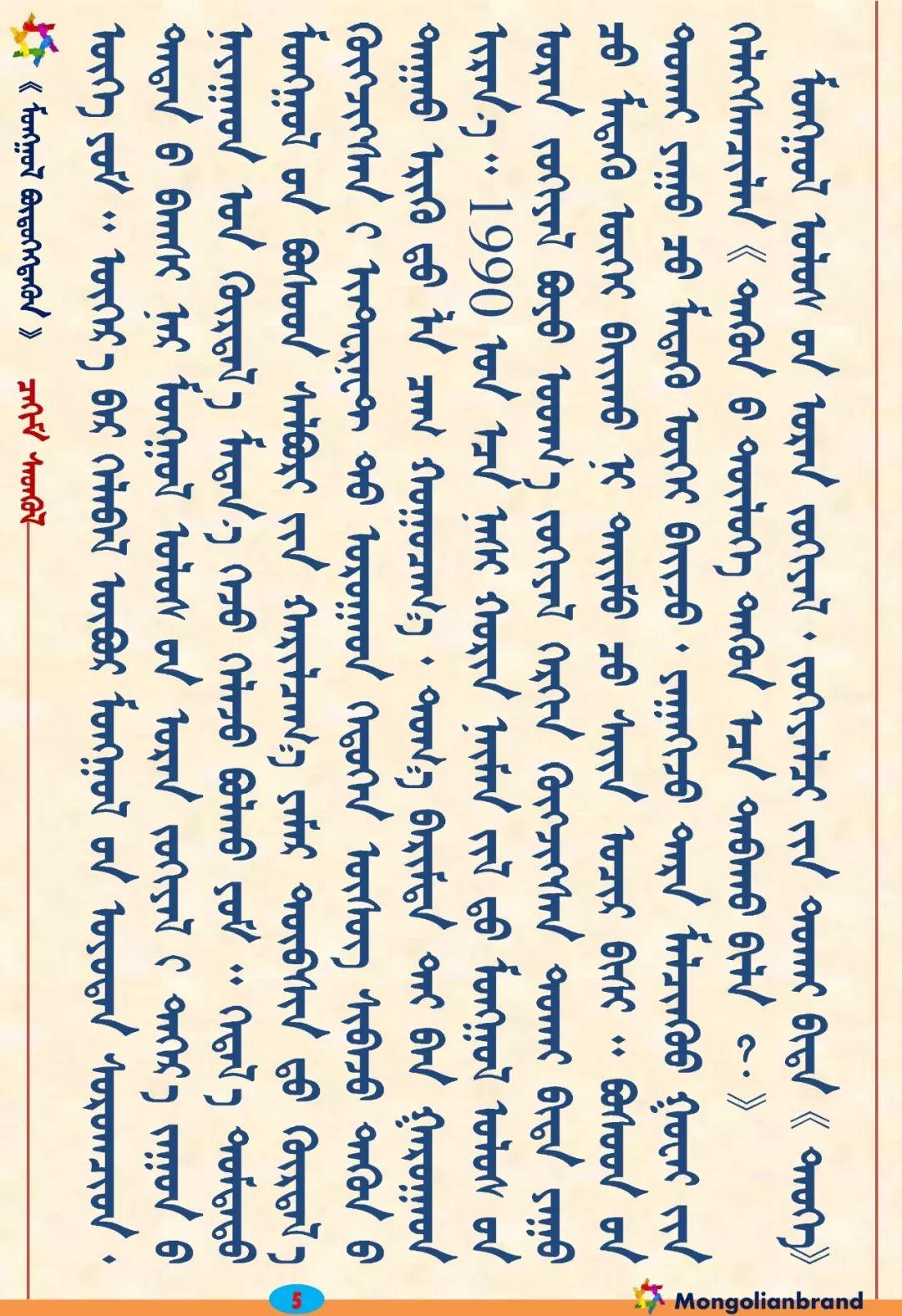 对于蒙古国文学,我们了解多少(以大学相关教材为例) 第5张