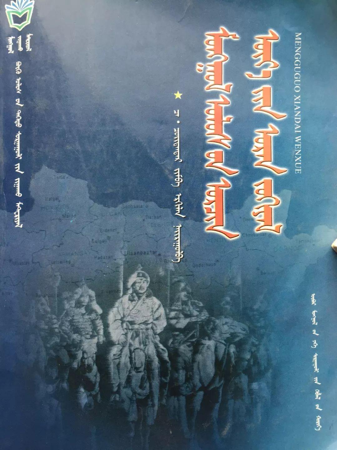 对于蒙古国文学,我们了解多少(以大学相关教材为例) 第10张
