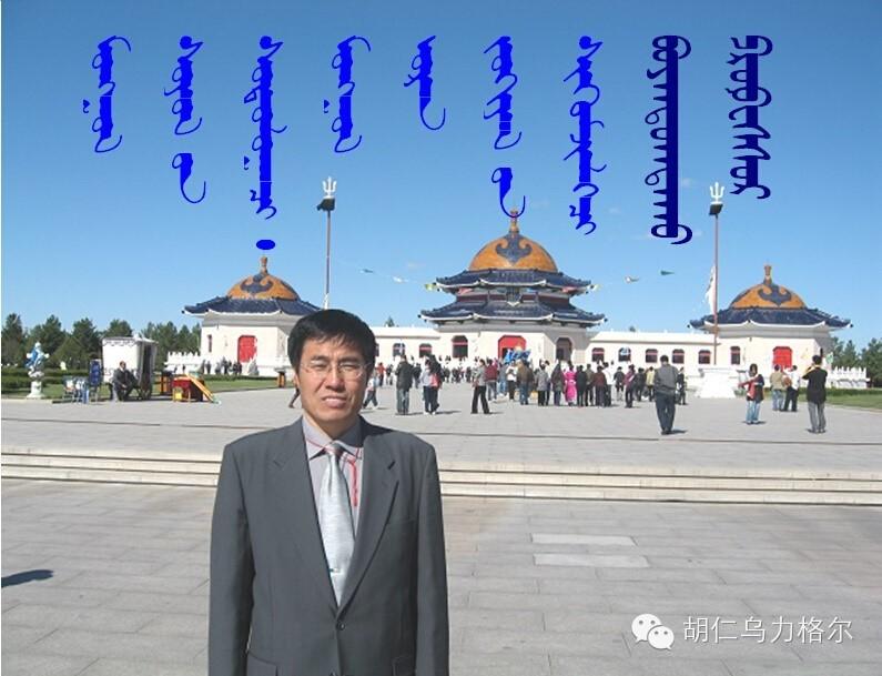 蒙古文化研究者、蒙古文学评论家宝音陶克陶教授简介 第1张