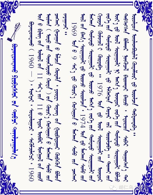 蒙古文化研究者、蒙古文学评论家宝音陶克陶教授简介 第3张