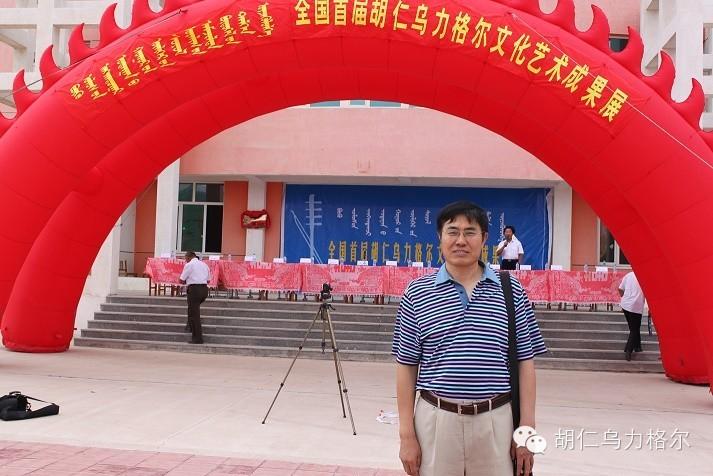 蒙古文化研究者、蒙古文学评论家宝音陶克陶教授简介 第17张