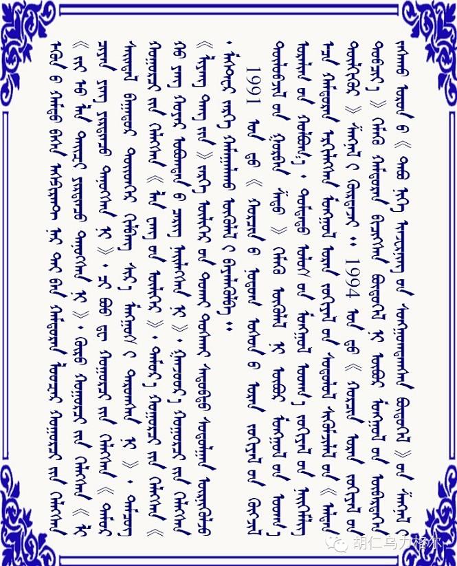蒙古文化研究者、蒙古文学评论家宝音陶克陶教授简介 第23张