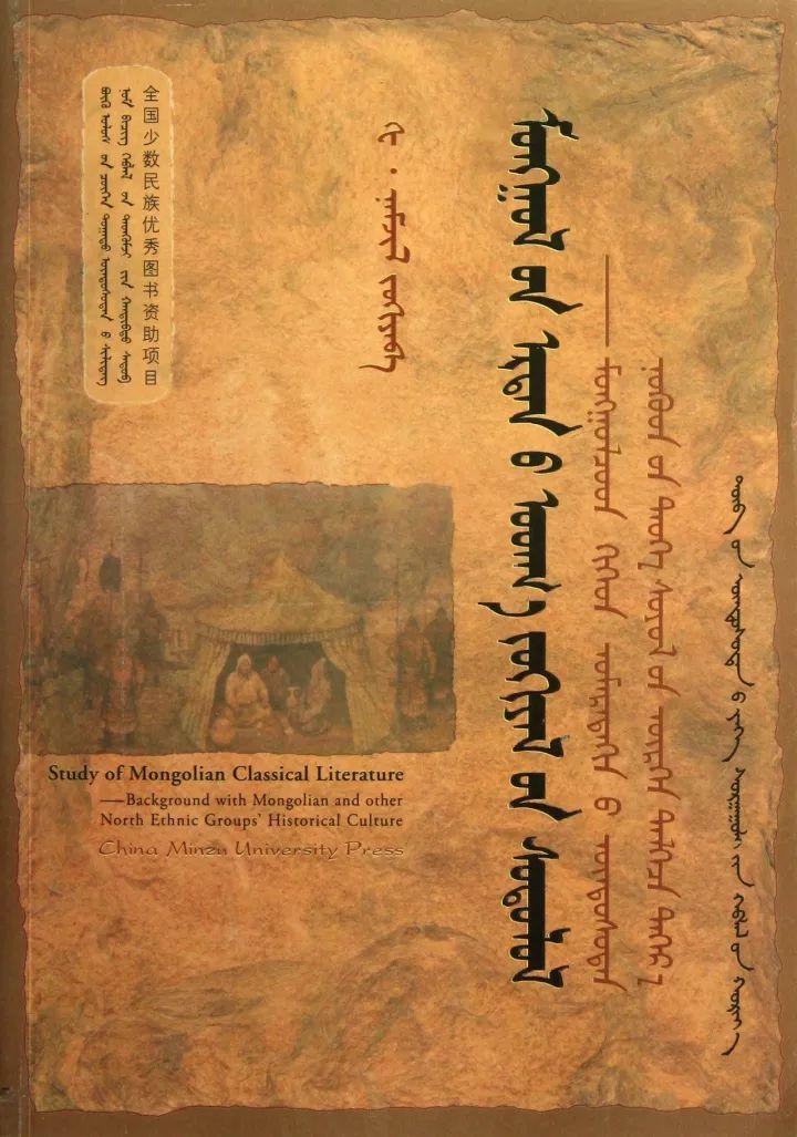 历史悠久的蒙古族文学 第3张