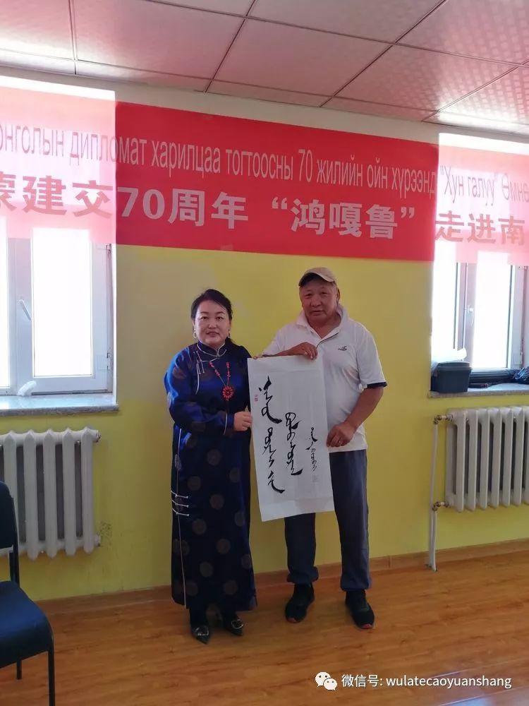 中蒙书法交流在蒙古国南戈壁省进行 第16张