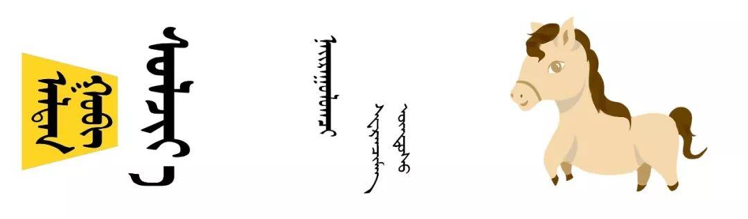 书法 《蒙古秘史》=艺术 第8张