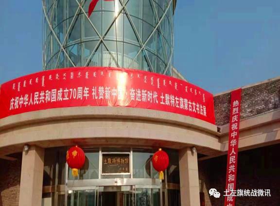 """""""礼赞新中国·奋进新时代""""土默特左旗蒙古文书法展在旗博物馆举行 第1张"""