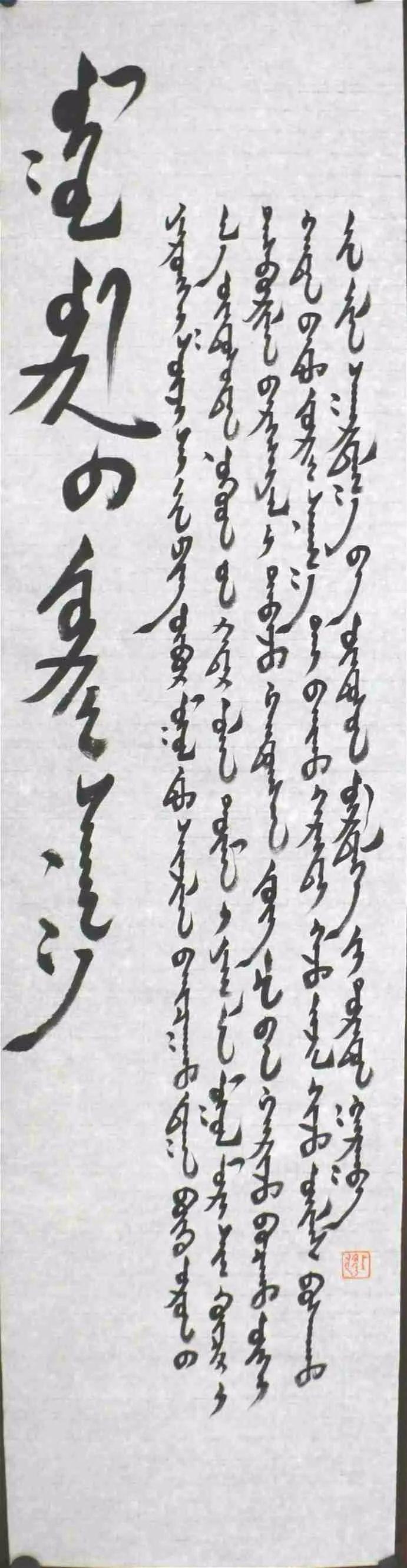 【好看】陈忠来书法作品欣赏 第11张 【好看】陈忠来书法作品欣赏 蒙古书法