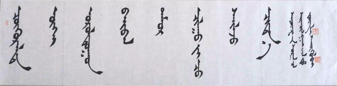 【好看】陈忠来书法作品欣赏 第13张 【好看】陈忠来书法作品欣赏 蒙古书法