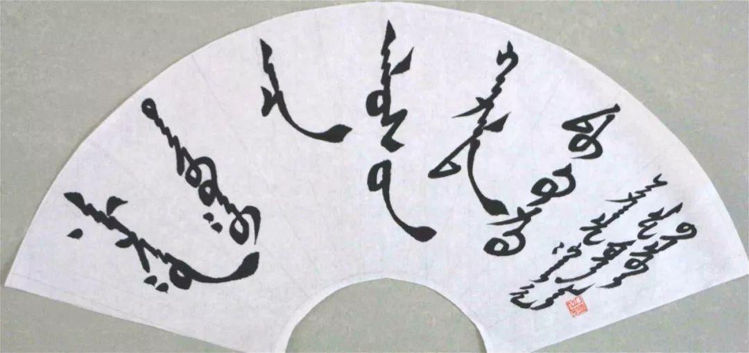 【好看】陈忠来书法作品欣赏 第15张 【好看】陈忠来书法作品欣赏 蒙古书法