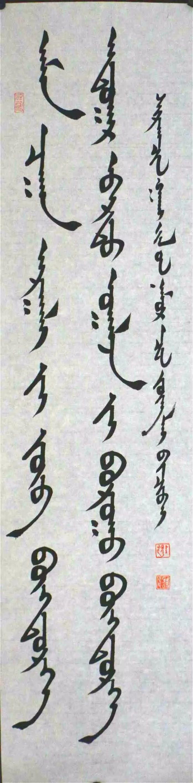 【好看】陈忠来书法作品欣赏 第17张 【好看】陈忠来书法作品欣赏 蒙古书法