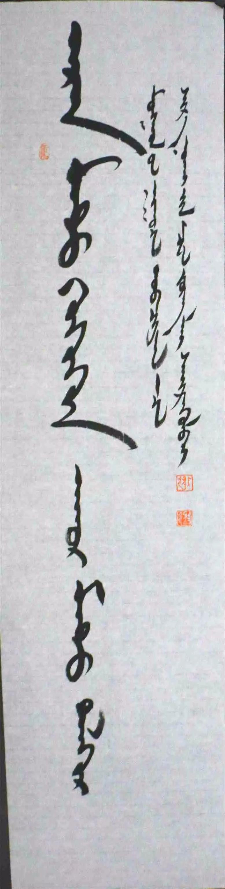 【好看】陈忠来书法作品欣赏 第19张 【好看】陈忠来书法作品欣赏 蒙古书法