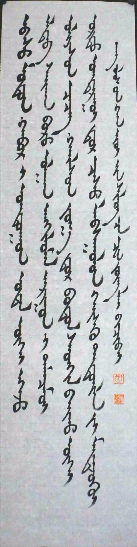 【好看】陈忠来书法作品欣赏 第21张 【好看】陈忠来书法作品欣赏 蒙古书法