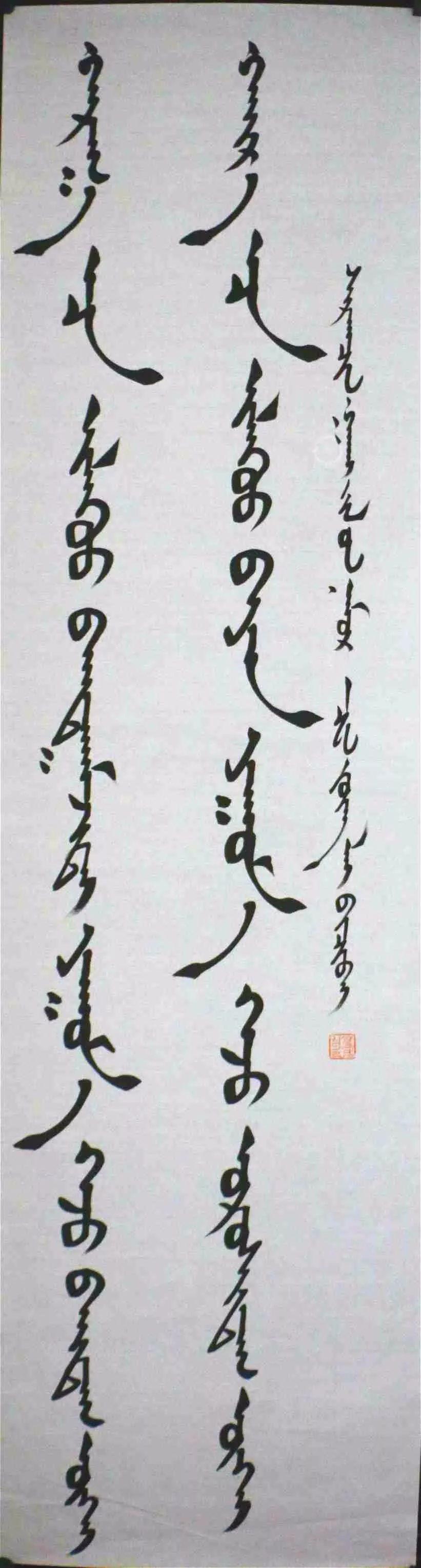 【好看】陈忠来书法作品欣赏 第20张 【好看】陈忠来书法作品欣赏 蒙古书法