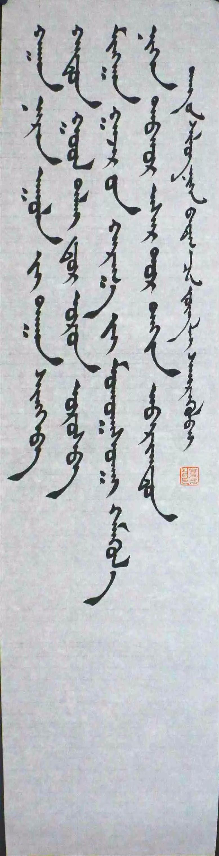 【好看】陈忠来书法作品欣赏 第22张 【好看】陈忠来书法作品欣赏 蒙古书法
