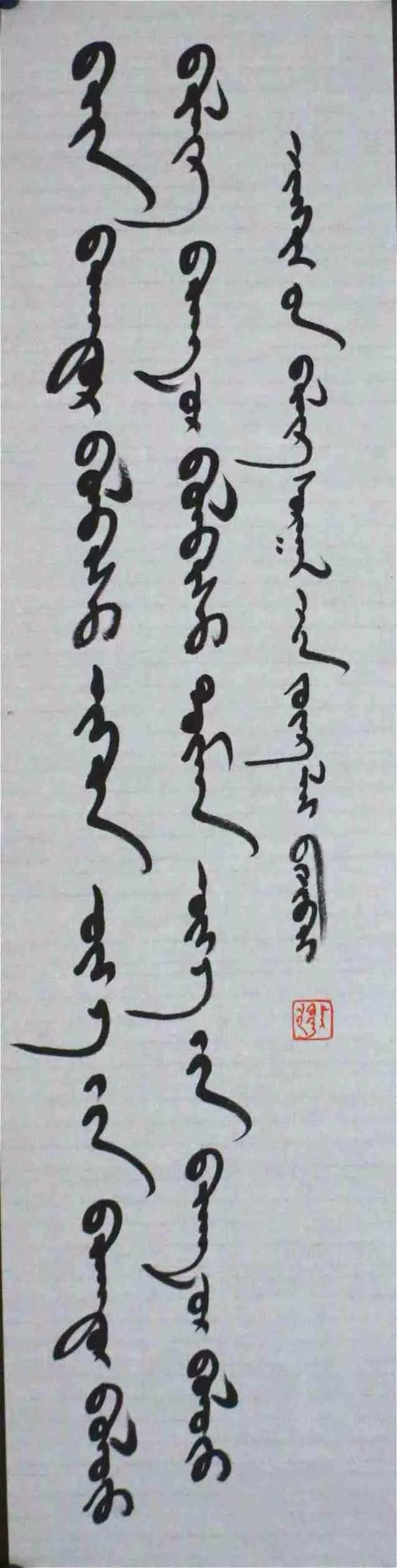 【好看】陈忠来书法作品欣赏 第23张 【好看】陈忠来书法作品欣赏 蒙古书法