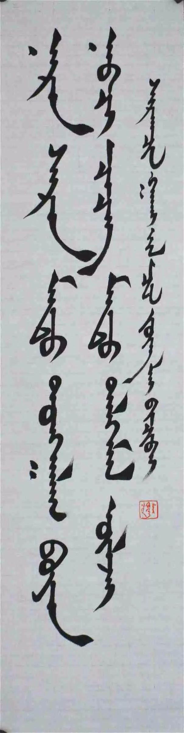 【好看】陈忠来书法作品欣赏 第24张 【好看】陈忠来书法作品欣赏 蒙古书法