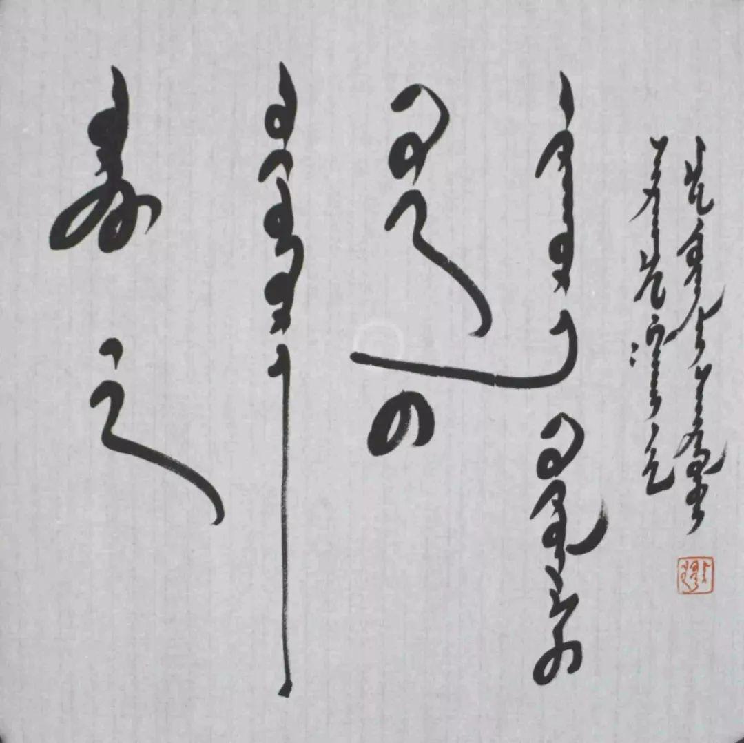 【好看】陈忠来书法作品欣赏 第28张 【好看】陈忠来书法作品欣赏 蒙古书法