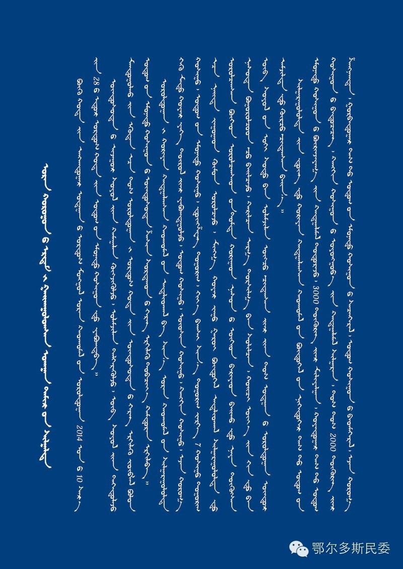 蒙古族刺绣欣赏 第1张 蒙古族刺绣欣赏 蒙古工艺