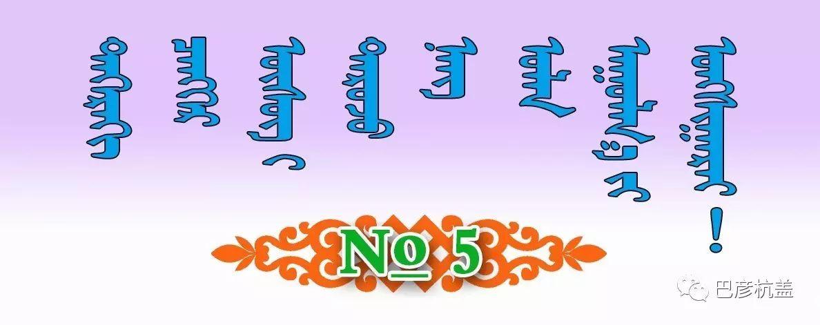 【蒙古刺绣】第三期 第1张