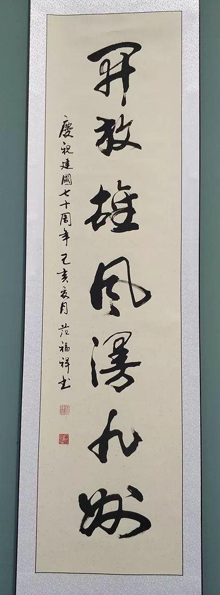 """内蒙古诗书画研究会""""庆祝中华人民共和国成立70周年书画展"""" 第26张"""