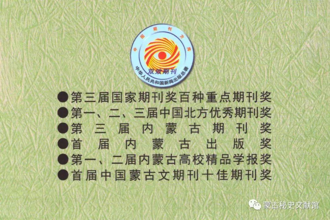 【1959-2019】内蒙古大学学报蒙古文版创刊60周年 第3张 【1959-2019】内蒙古大学学报蒙古文版创刊60周年 蒙古文化