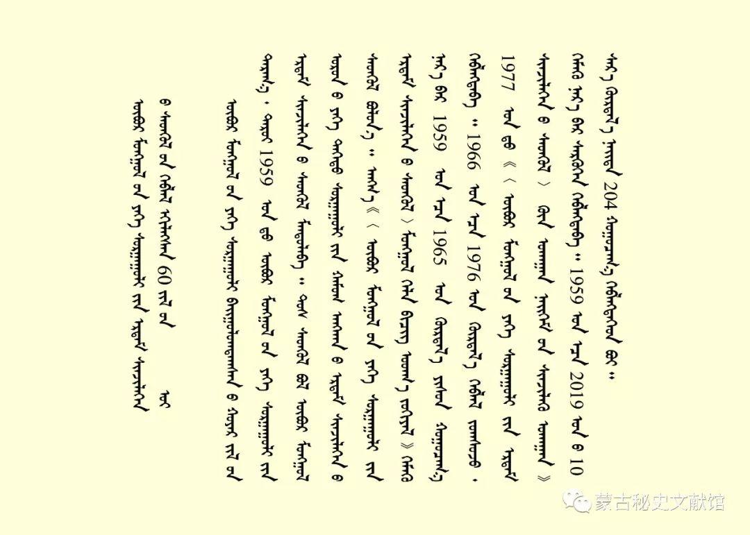 【1959-2019】内蒙古大学学报蒙古文版创刊60周年 第2张 【1959-2019】内蒙古大学学报蒙古文版创刊60周年 蒙古文化