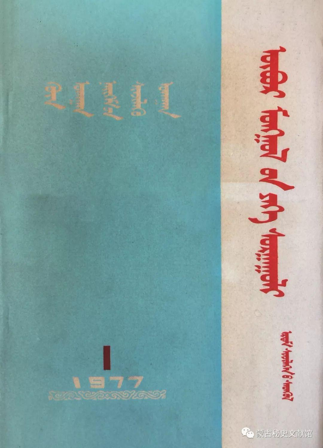 【1959-2019】内蒙古大学学报蒙古文版创刊60周年 第7张 【1959-2019】内蒙古大学学报蒙古文版创刊60周年 蒙古文化