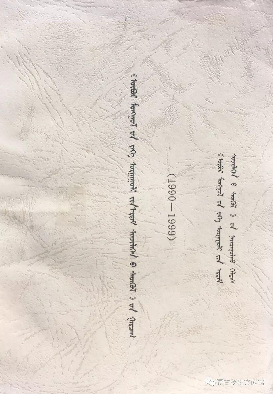 【1959-2019】内蒙古大学学报蒙古文版创刊60周年 第13张 【1959-2019】内蒙古大学学报蒙古文版创刊60周年 蒙古文化