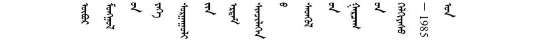 【1959-2019】内蒙古大学学报蒙古文版创刊60周年 第10张 【1959-2019】内蒙古大学学报蒙古文版创刊60周年 蒙古文化