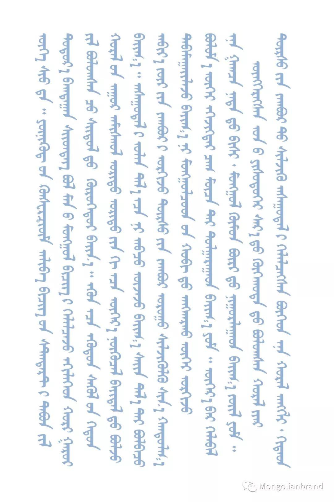 蒙古字体设计专家Jamiyansuren:让每个蒙古人掌握传统蒙古文是我们的终极目标 第4张 蒙古字体设计专家Jamiyansuren:让每个蒙古人掌握传统蒙古文是我们的终极目标 蒙古文化