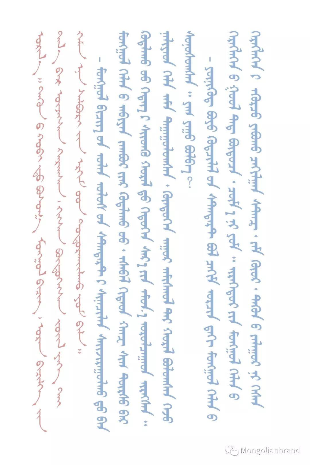 蒙古字体设计专家Jamiyansuren:让每个蒙古人掌握传统蒙古文是我们的终极目标 第3张 蒙古字体设计专家Jamiyansuren:让每个蒙古人掌握传统蒙古文是我们的终极目标 蒙古文化