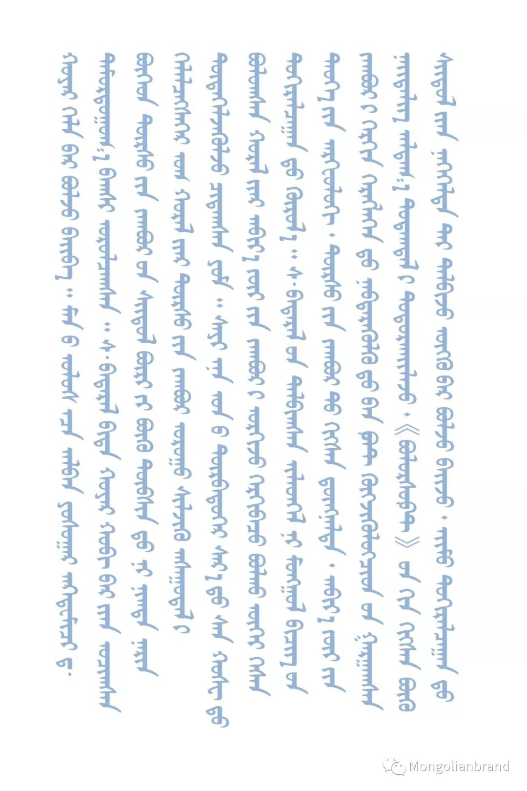 蒙古字体设计专家Jamiyansuren:让每个蒙古人掌握传统蒙古文是我们的终极目标 第5张 蒙古字体设计专家Jamiyansuren:让每个蒙古人掌握传统蒙古文是我们的终极目标 蒙古文化