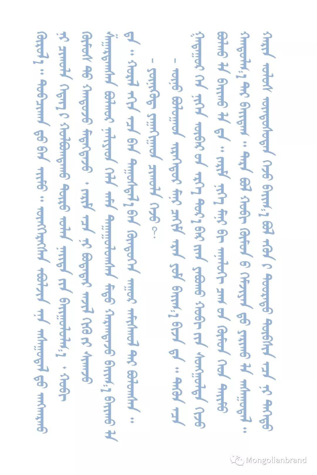 蒙古字体设计专家Jamiyansuren:让每个蒙古人掌握传统蒙古文是我们的终极目标 第6张 蒙古字体设计专家Jamiyansuren:让每个蒙古人掌握传统蒙古文是我们的终极目标 蒙古文化