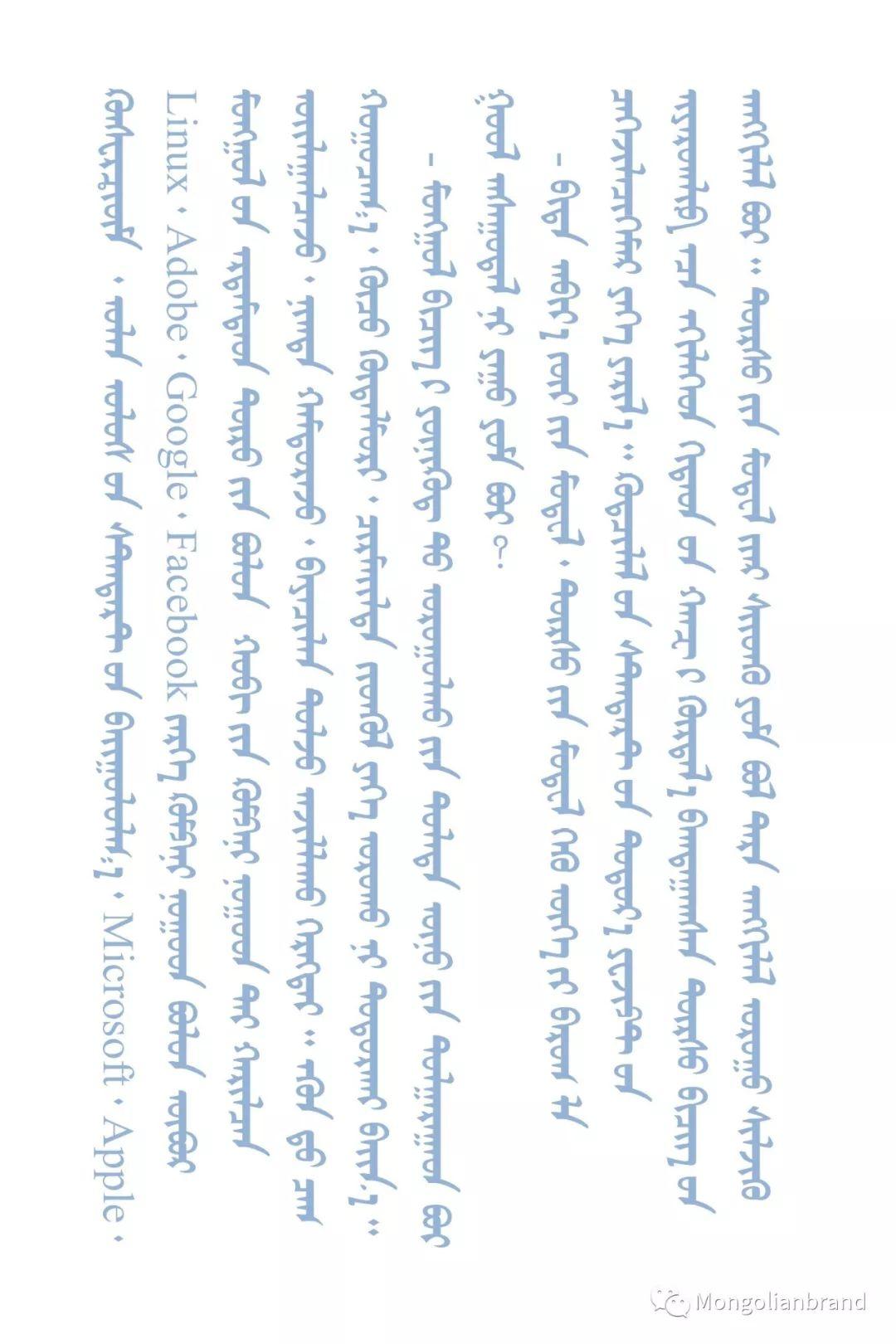蒙古字体设计专家Jamiyansuren:让每个蒙古人掌握传统蒙古文是我们的终极目标 第9张 蒙古字体设计专家Jamiyansuren:让每个蒙古人掌握传统蒙古文是我们的终极目标 蒙古文化
