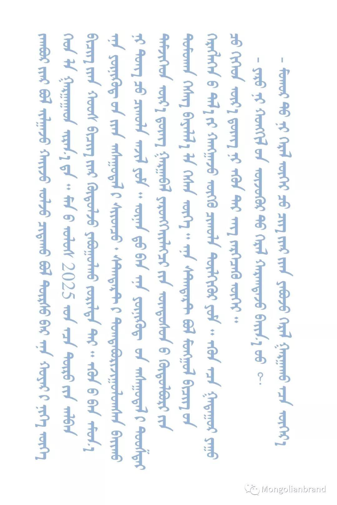 蒙古字体设计专家Jamiyansuren:让每个蒙古人掌握传统蒙古文是我们的终极目标 第12张 蒙古字体设计专家Jamiyansuren:让每个蒙古人掌握传统蒙古文是我们的终极目标 蒙古文化