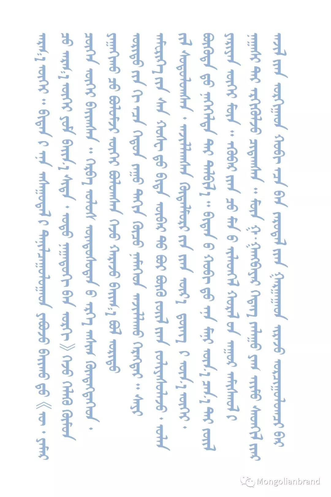 蒙古字体设计专家Jamiyansuren:让每个蒙古人掌握传统蒙古文是我们的终极目标 第13张 蒙古字体设计专家Jamiyansuren:让每个蒙古人掌握传统蒙古文是我们的终极目标 蒙古文化