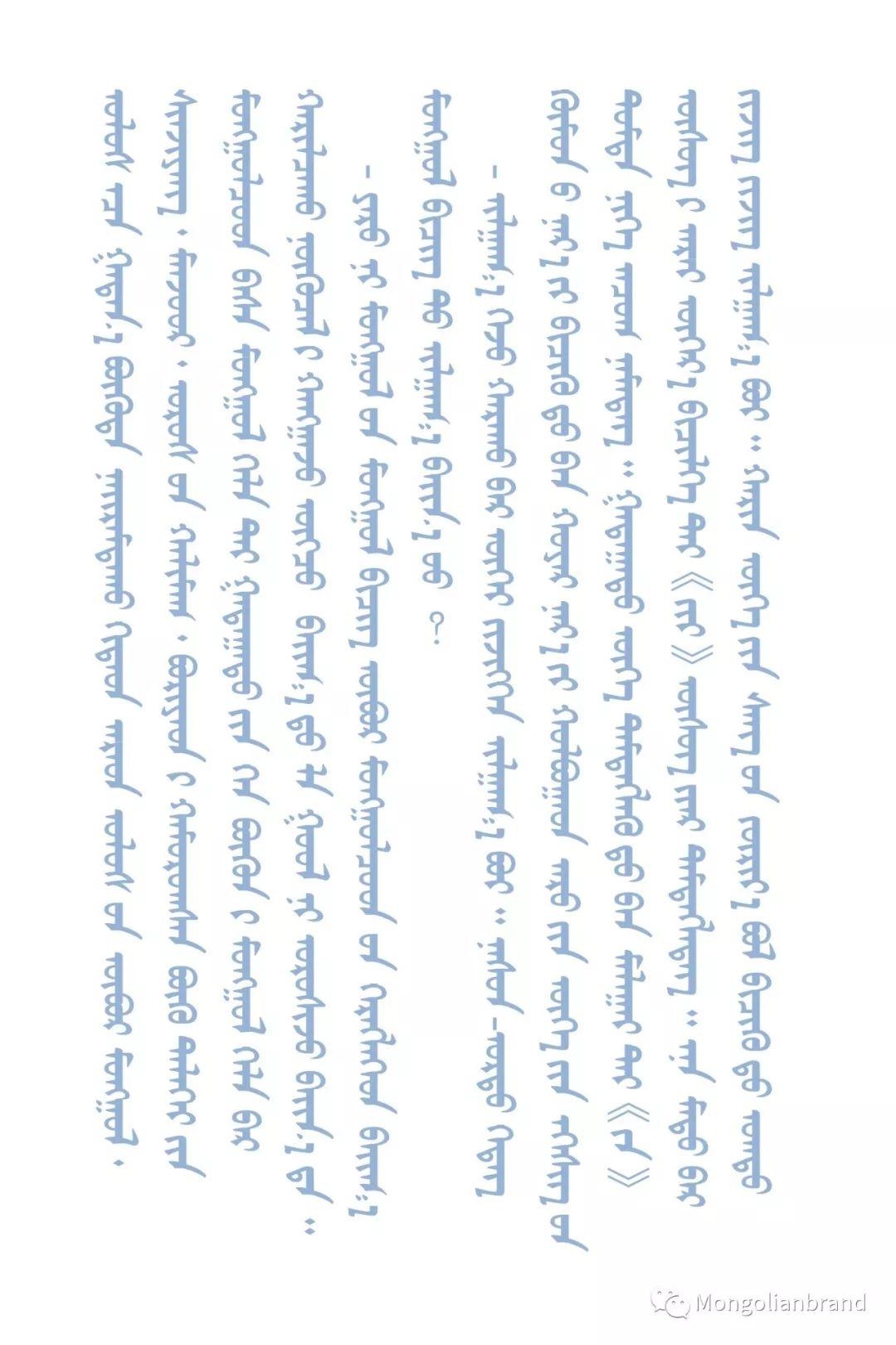 蒙古字体设计专家Jamiyansuren:让每个蒙古人掌握传统蒙古文是我们的终极目标 第15张 蒙古字体设计专家Jamiyansuren:让每个蒙古人掌握传统蒙古文是我们的终极目标 蒙古文化