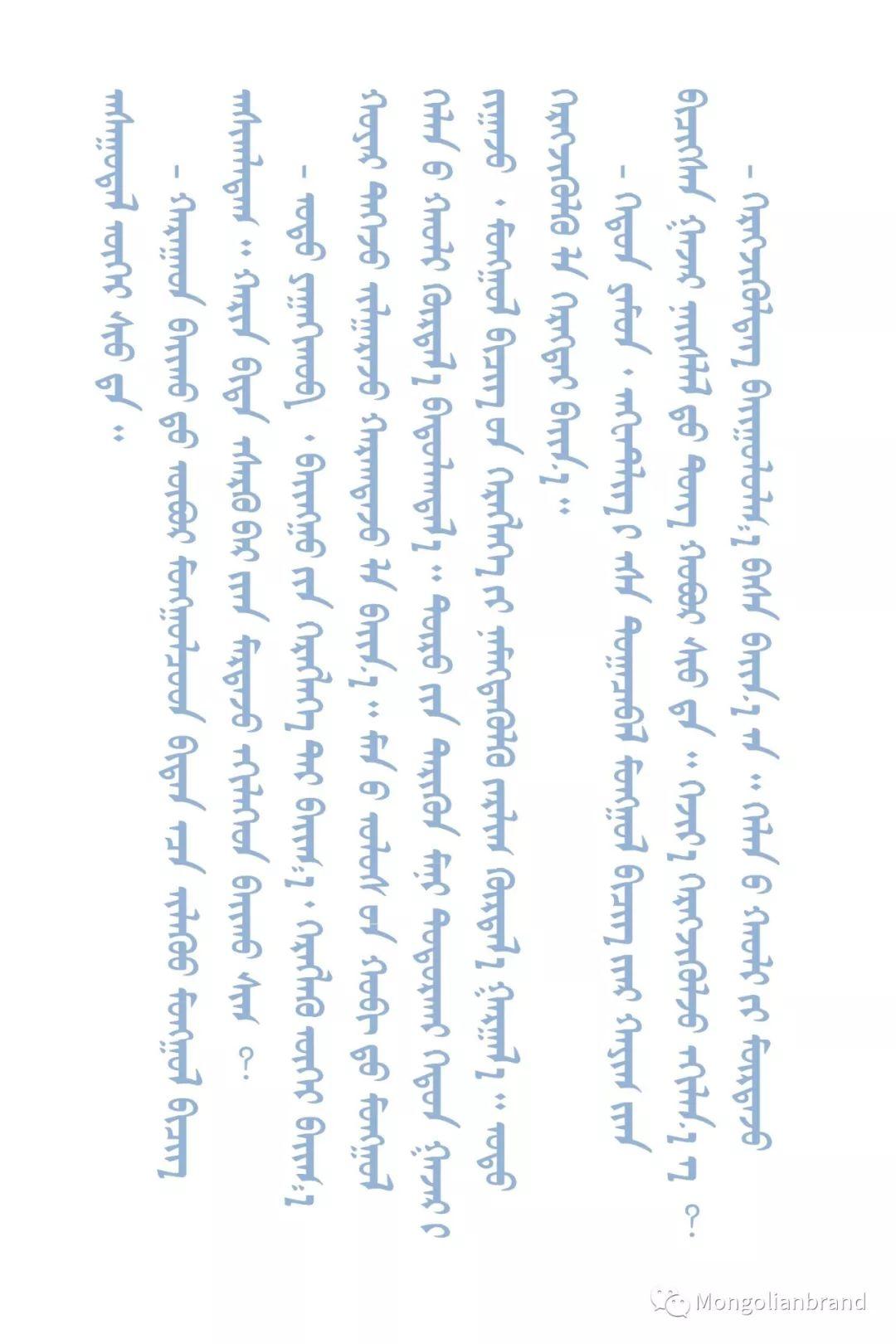 蒙古字体设计专家Jamiyansuren:让每个蒙古人掌握传统蒙古文是我们的终极目标 第16张 蒙古字体设计专家Jamiyansuren:让每个蒙古人掌握传统蒙古文是我们的终极目标 蒙古文化