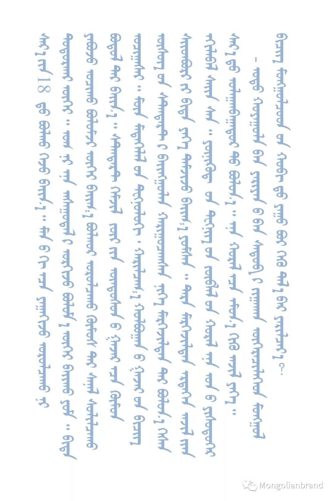 蒙古字体设计专家Jamiyansuren:让每个蒙古人掌握传统蒙古文是我们的终极目标 第18张 蒙古字体设计专家Jamiyansuren:让每个蒙古人掌握传统蒙古文是我们的终极目标 蒙古文化