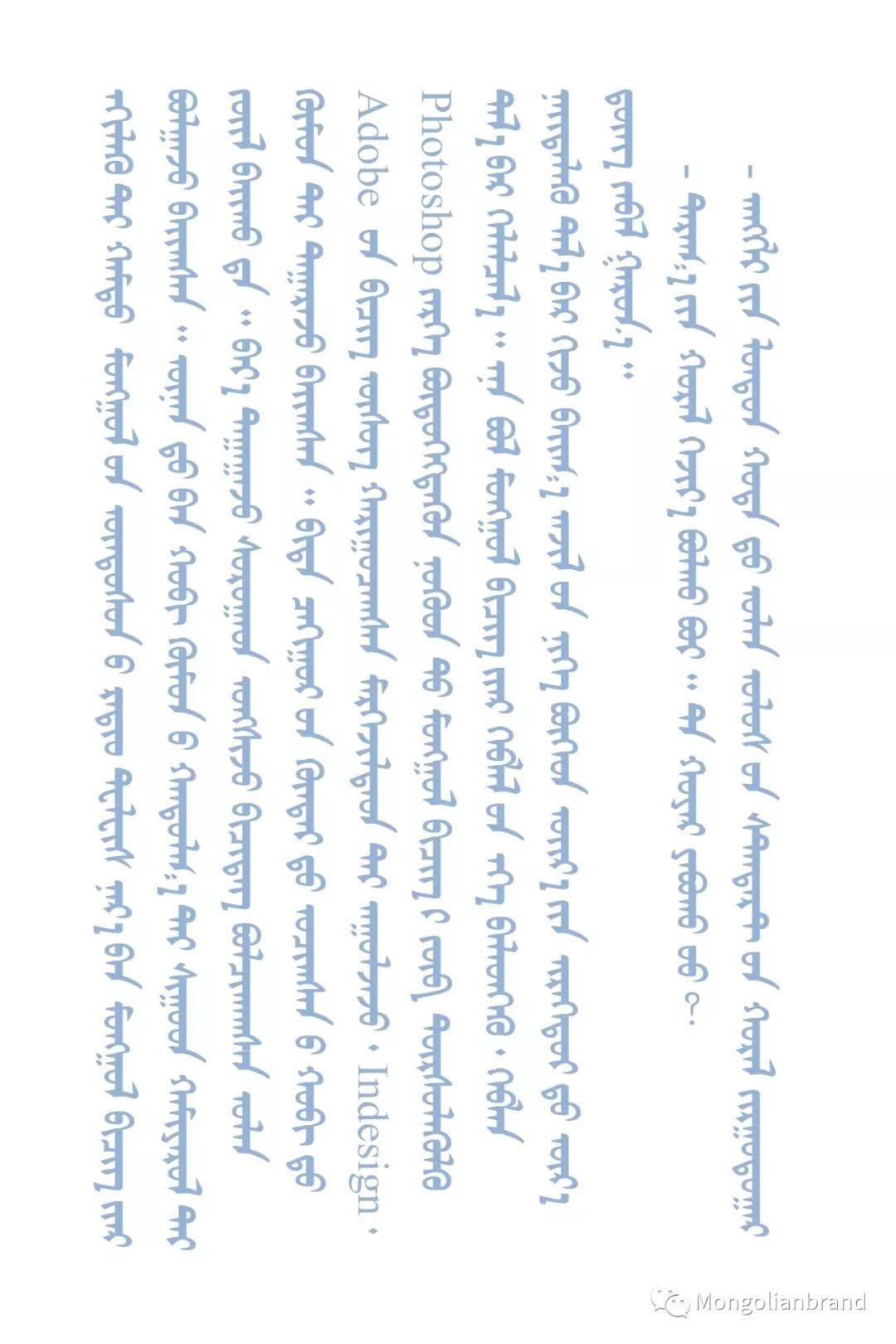 蒙古字体设计专家Jamiyansuren:让每个蒙古人掌握传统蒙古文是我们的终极目标 第17张 蒙古字体设计专家Jamiyansuren:让每个蒙古人掌握传统蒙古文是我们的终极目标 蒙古文化
